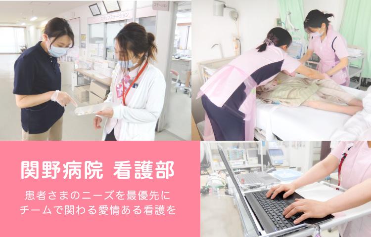 関野病院 看護部